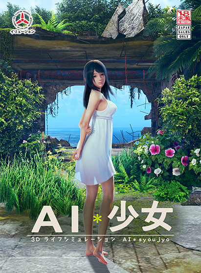 AI*少女 DL版