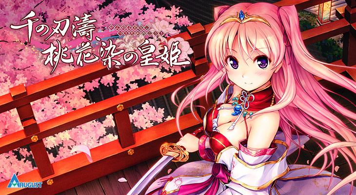 【独占】 千の刃濤、桃花染の皇姫