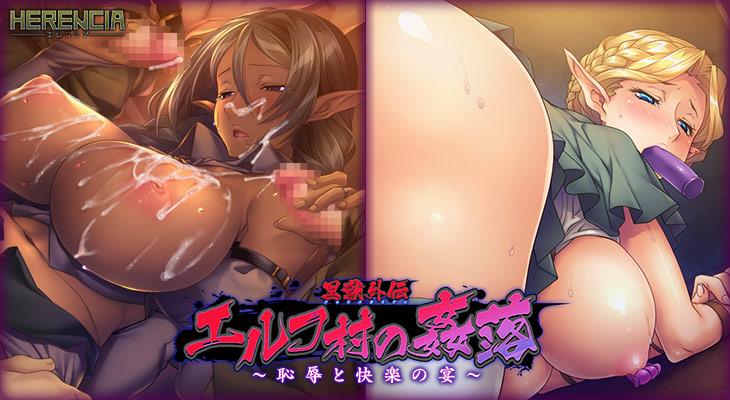 [黒獣外伝]エルフ村の姦落〜恥辱と快楽の宴〜