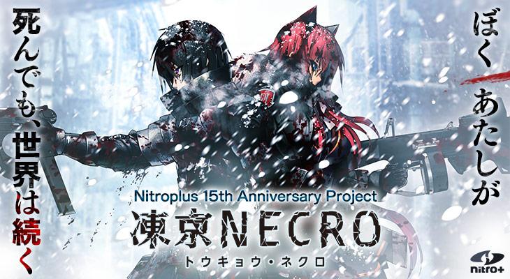 凍京NECRO<トウキョウ・ネクロ>