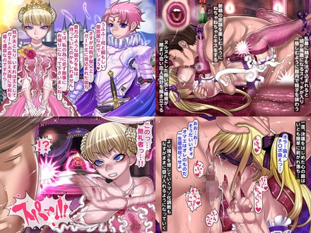 報酬の姫君 princess super slut