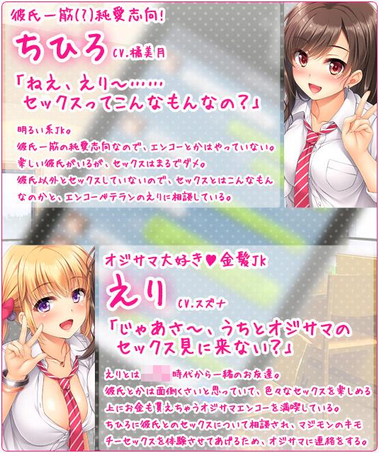 【20%OFF】なりゆき→パパ活GIRLS!!