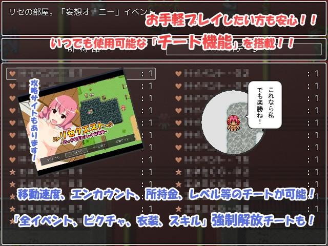 リセクエスト 〜ビッチ女王とエッチな勇者〜