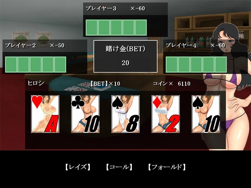 恥辱ポーカー