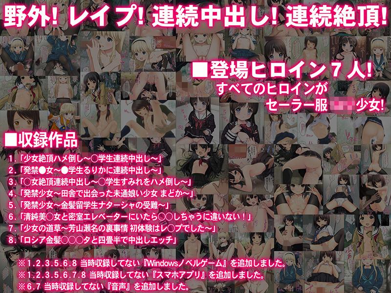 【20%OFF】THE 発禁少女〜中出しレイプされた7人のロリ少女 悶絶お買い得パッケージ〜