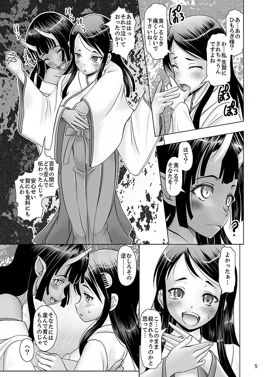 托触の巫女 〜触手強制産卵出産地獄〜