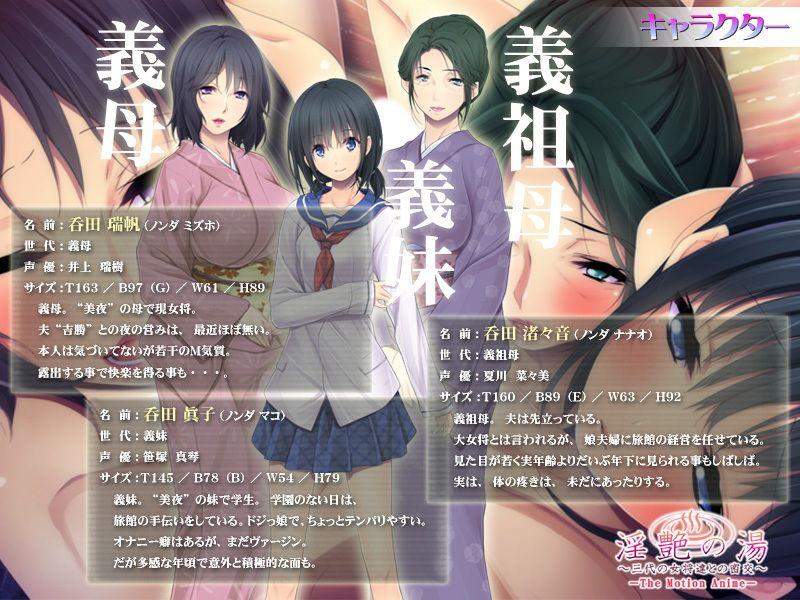 淫艶の湯〜三代の女将達との密交〜 The Motion Anime