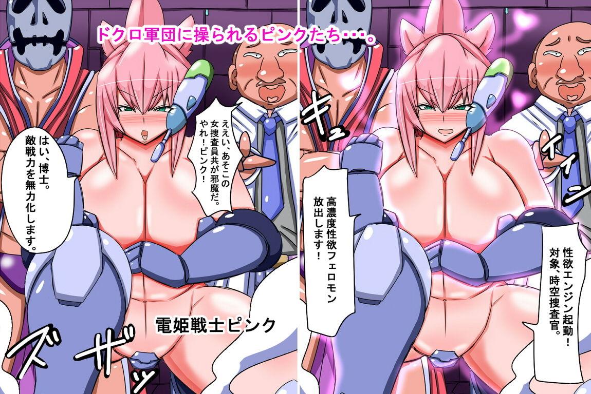 電姫戦隊ピンクサターナアクアール第三話