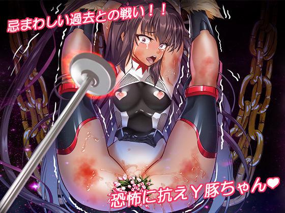 迷路アクションRPGシャドウランナーユキカゼ〜寝取られ堕ちたちっぱい忍〜