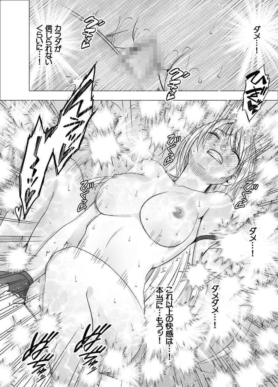 新退魔士カグヤ6