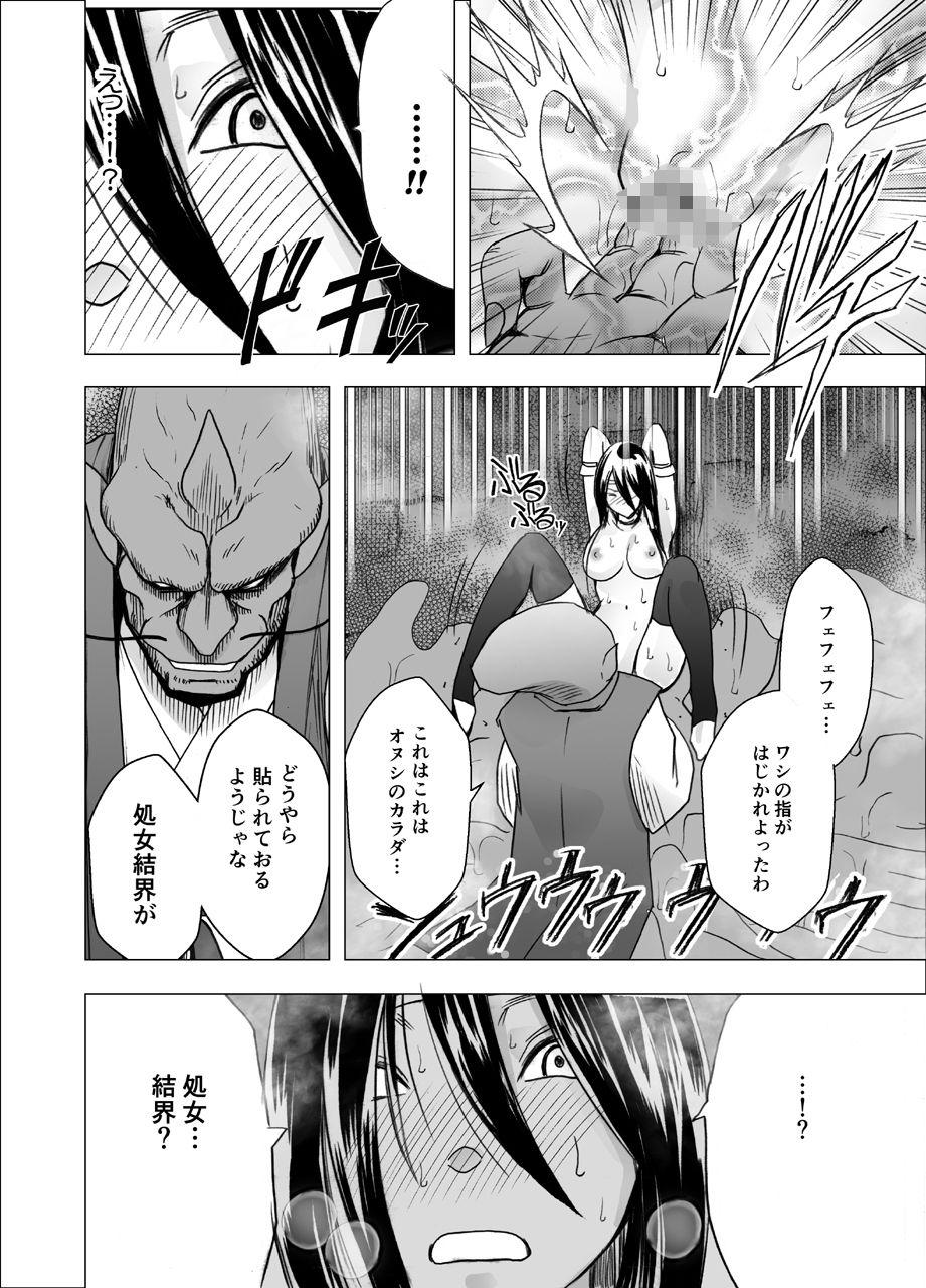 新退魔士カグヤ7