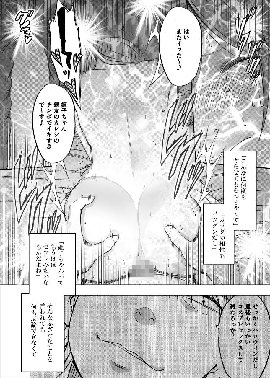 親友のカレシに襲われて〜ハロウィン編〜