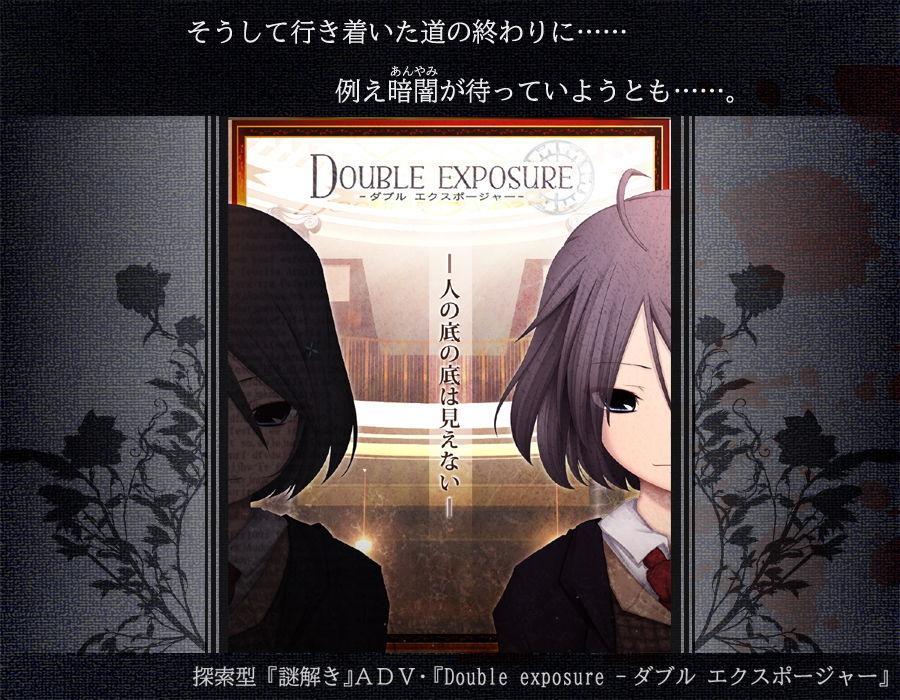 Double exposure-ダブルエクスポージャー-
