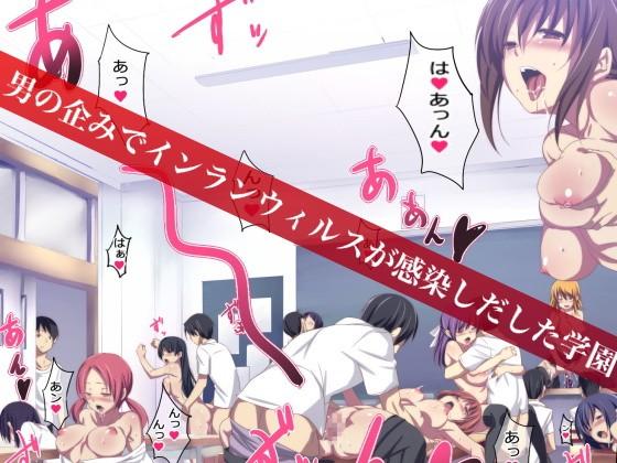 【無料】学園に淫乱ウィルスが蔓延して女子生徒たちがあちらこちらでやりまくる!