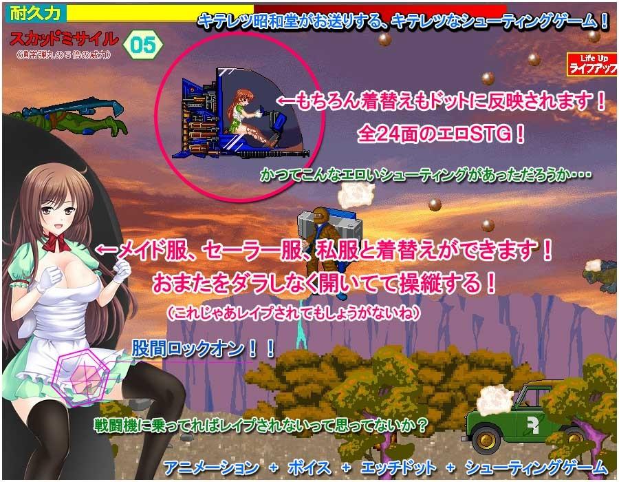 エロマンダー〜コックピットの中にまで入ってきてレイプするエロシュー!〜