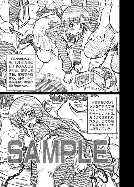 IRIEYAMAZAKI 「ハ○テのごとく」アナル&スカトロ作品集