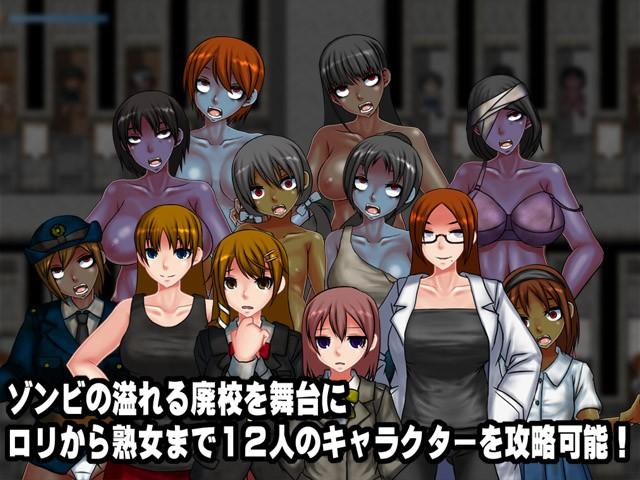 The-Zombie-Hazard-退廃姦染〜