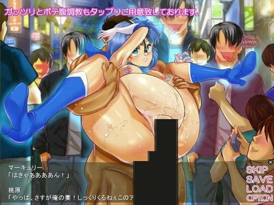 ボテ腹戦士セーラ●ムーン〜マーキュリー壊れかけの肉人形〜