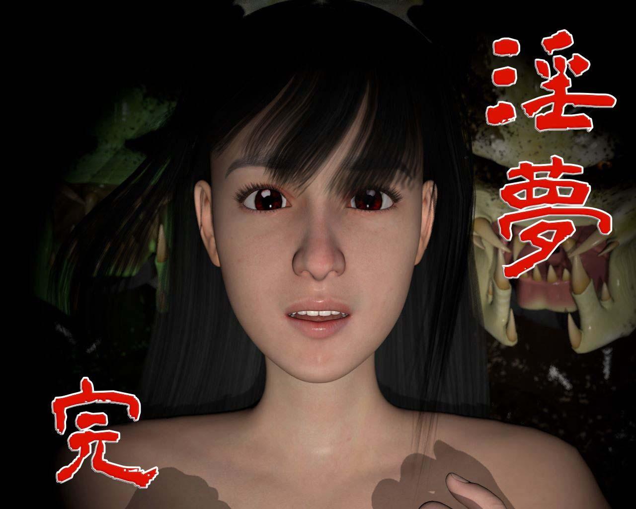 淫夢動画版