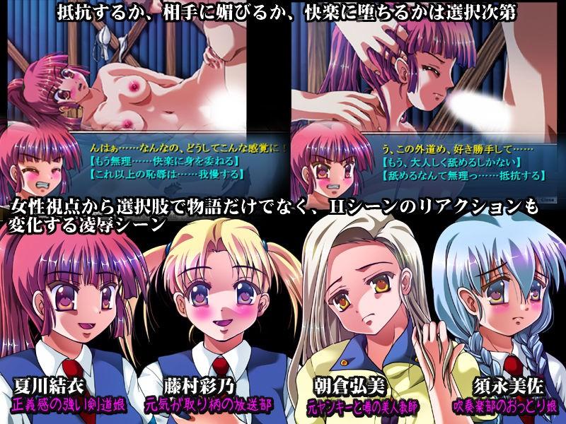 輪姦学校3 〜剣道少女陥落レ○プ〜