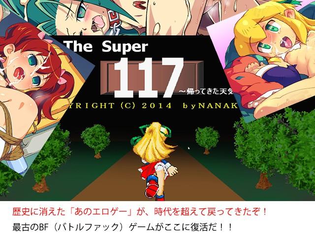 SUPER117帰ってきた天気予報