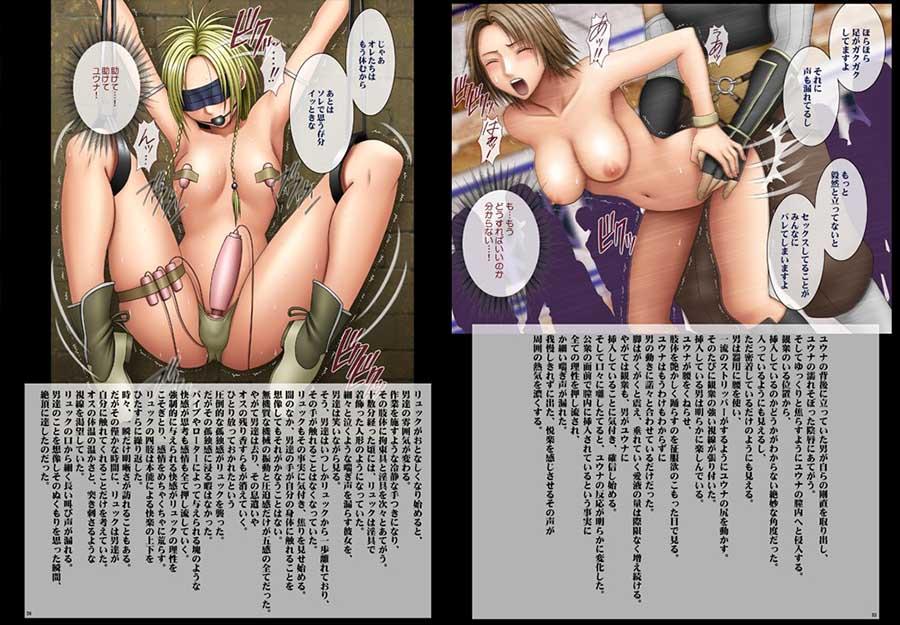 F.F.FIGHTディザイアデジタルコミック版