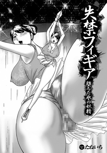 失禁フィギア 堕ちた氷の妖精