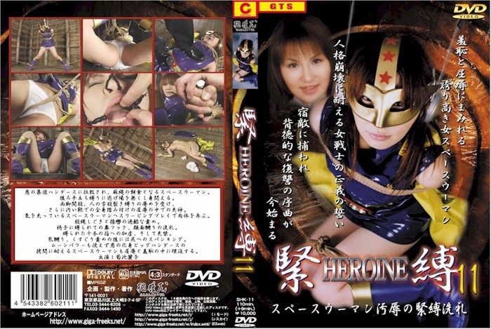 HEROINE緊縛11菊池麗子:すきすき魔女先生